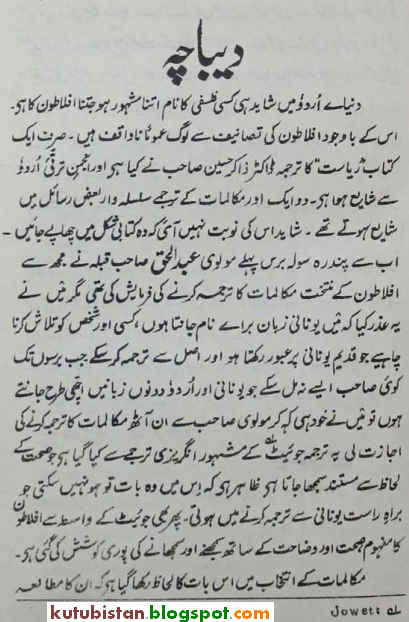 Preface of the Urdu Book Mukalmat-e-Aflatoon