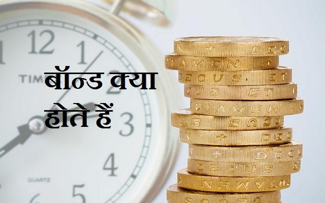 बॉन्ड क्या होते है - What Is Bonds In Hindi