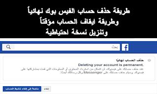 طريقة حذف حساب الفيس بوك نهائيا وتعطيل الحساب مؤقتا
