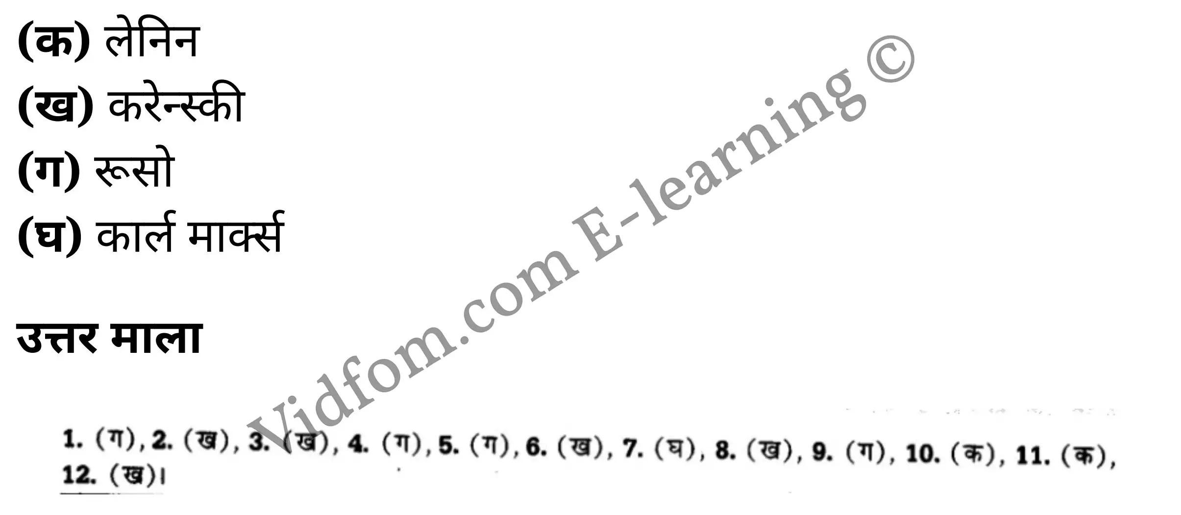 कक्षा 10 सामाजिक विज्ञान के नोट्स हिंदी में एनसीईआरटी समाधान, class 10 Social Science chapter 6, class 10 Social Science chapter 6 ncert solutions in Social Science, class 10 Social Science chapter 6 notes in hindi, class 10 Social Science chapter 6 question answer, class 10 Social Science chapter 6 notes, class 10 Social Science chapter 6 class 10 Social Science chapter 6 in hindi, class 10 Social Science chapter 6 important questions in hindi, class 10 Social Science hindi chapter 6 notes in hindi, class 10 Social Science chapter 6 test, class 10 Social Science chapter 6 class 10 Social Science chapter 6 pdf, class 10 Social Science chapter 6 notes pdf, class 10 Social Science chapter 6 exercise solutions, class 10 Social Science chapter 6, class 10 Social Science chapter 6 notes study rankers, class 10 Social Science chapter 6 notes, class 10 Social Science hindi chapter 6 notes, class 10 Social Science chapter 6 class 10 notes pdf, class 10 Social Science chapter 6 class 10 notes ncert, class 10 Social Science chapter 6 class 10 pdf, class 10 Social Science chapter 6 book, class 10 Social Science chapter 6 quiz class 10 , 10 th class 10 Social Science chapter 6 book up board, up board 10 th class 10 Social Science chapter 6 notes, class 10 Social Science, class 10 Social Science ncert solutions in Social Science, class 10 Social Science notes in hindi, class 10 Social Science question answer, class 10 Social Science notes, class 10 Social Science class 10 Social Science chapter 6 in hindi, class 10 Social Science important questions in hindi, class 10 Social Science notes in hindi, class 10 Social Science test, class 10 Social Science class 10 Social Science chapter 6 pdf, class 10 Social Science notes pdf, class 10 Social Science exercise solutions, class 10 Social Science, class 10 Social Science notes study rankers, class 10 Social Science notes, class 10 Social Science notes, class 10 Social Science class 10 notes pdf, class 10 Social Science class 10 notes 