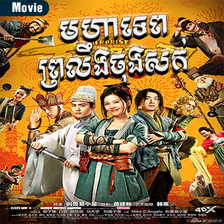 Mohatep Proleung Chung Sok (Movie)