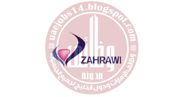 شركة-الزهراوي-للتجهيزات-الطبية-الإمارات