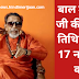 बाल ठाकरे की पुण्य तिथि आज 17 नवंबर को नेताओं ने दी श्रद्धांजलि -Hindi News TODAY || latest News in Hindi