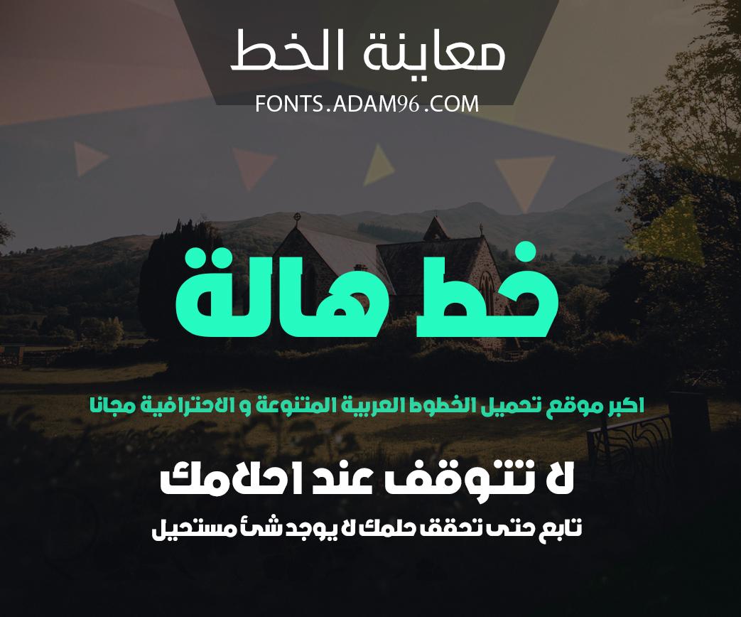 تحميل خط عربي