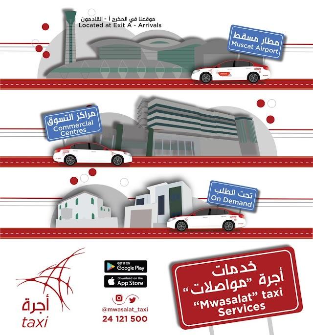 كيف ممكن نستفيد من #أجرة_مواصلات في محافظة #مسقط؟!
