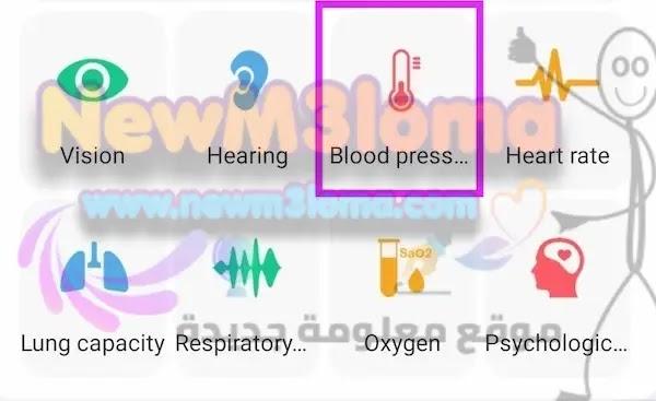 برنامج قياس ضغط الدم بالجوال بالذكاء الاصطناعي اندرويد وايفون blood pressure measurement by phone