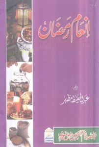Inam-e-Ramzan-free-urdu-books-download-pdf