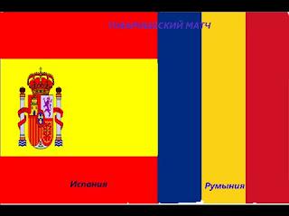 Румыния – Испания смотреть онлайн бесплатно 5 сентября 2019 прямая трансляция в 21:45 МСК.