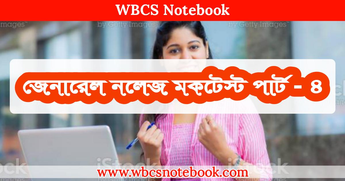 General Knowledge Mock Test Part - 4 in Bengali     জেনারেল নলেজ মকটেস্ট পার্ট - ৪