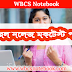 General Knowledge Mock Test Part - 4 in Bengali