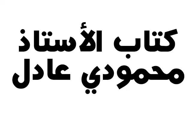 تحميل كتاب محمودي عادل في الاجتماعيات pdf
