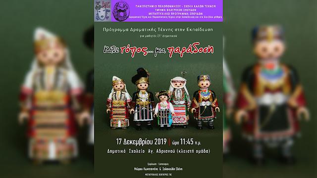 """""""Κάθε τόπος…μια παράδοση"""": Γνωριμία των μαθητών του Αγίου Αδριανού στο Ναύπλιο με τις εθνικές ενδυμασίες"""