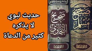 حديث لا يذكره كثير من الدعاة || A hadith not mentioned by many preachers