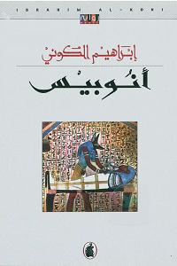 روايات إبراهيم الكوني
