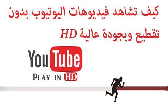طريقة مشاهدة فديوهات اليوتيوب بدون تقطيع