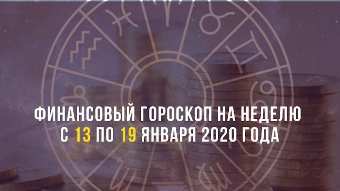 Финансовый гороскоп на неделю с 13 по 19 января 2020 года