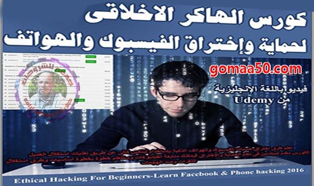 كورس الهاكر الاخلاقى لحماية وإختراق الفيسبوك والهواتف