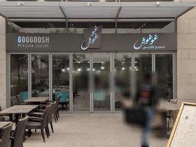 مطعم غوغوش الكويت | المنيو ورقم الهاتف والعنوان