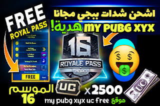 اشحن شدات ببجي مجانا الموسم 16 my pubg.xyx uc free