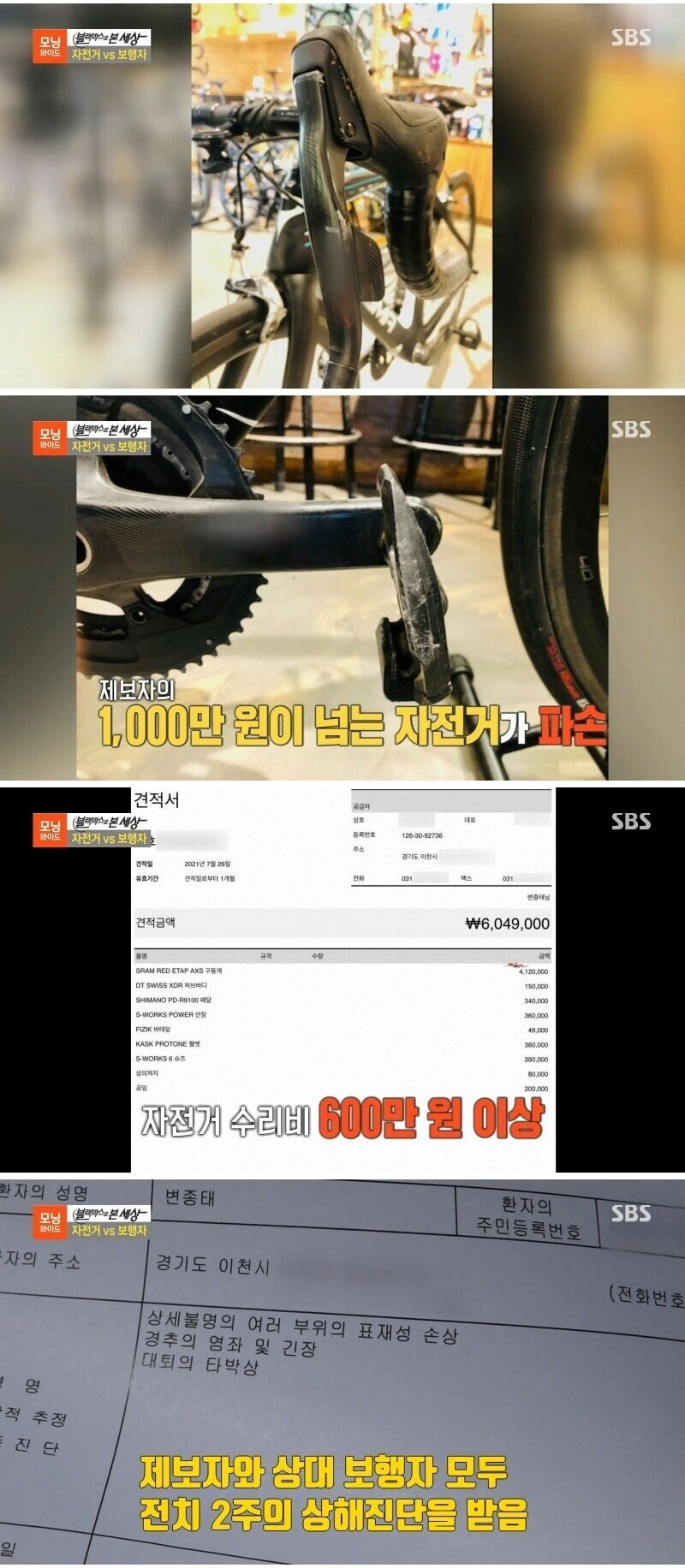 자전거 vs 보행자