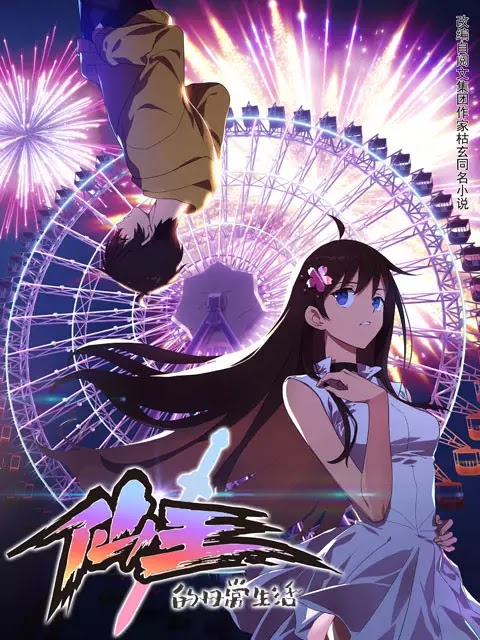 Xem Anime Nhật Ký Hằng Ngày Của Tiên Vương - Fairy King's Daily Life VietSub