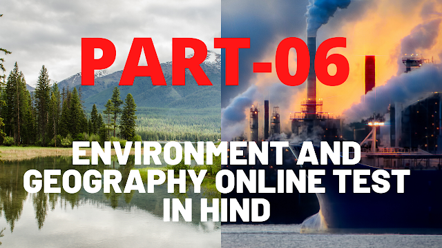 Environment and Geography online test in Hindi 2020 - Part-06