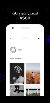 تحميل تطبيق Vsco pro لتعديل وتحرير الصور النسخه المدفوعه 2020
