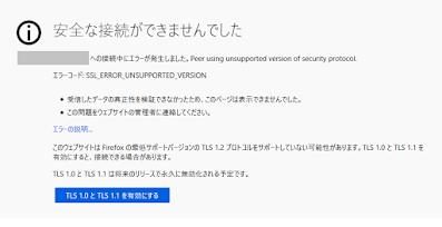 TLS1.2 に対応していないときに Web ブラウザに表示されるセキュリティエラー(Firefox)