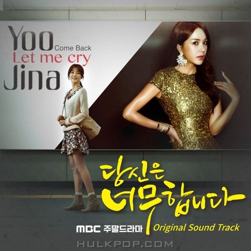 Various Artists – You Are Too Much OST