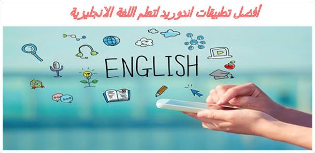 برامج تعلم اللغة الانجليزية من الصفر
