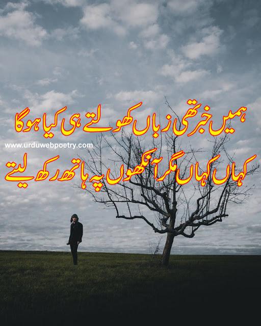 Poetry of Aashufta Changezi