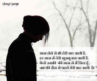 Saas lene se bhi teri yaad aati hai