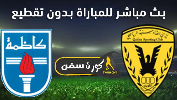 موعد مباراة القادسية وكاظمة بث مباشر بتاريخ 8-9-2020 كاس الامير الكويتى