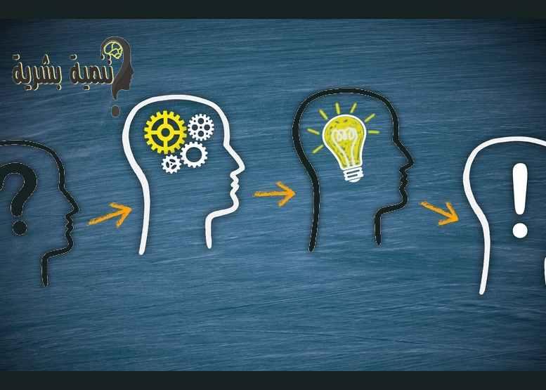 ما هي الأجزاء الثلاثة للتطوير الشخصي وماذا يعني كل منها؟