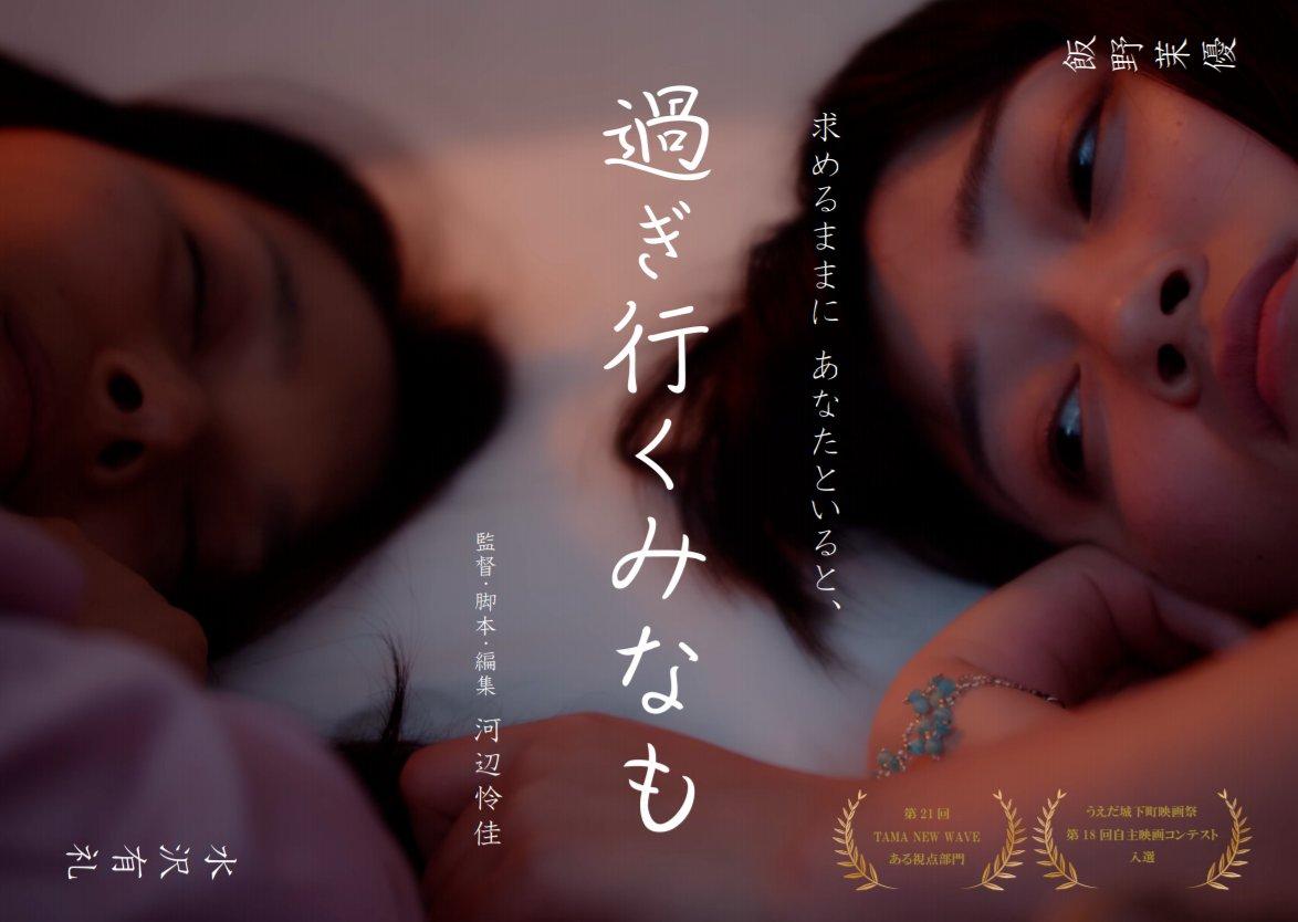 Sugiyuku Minamo film - Reika Kawabe