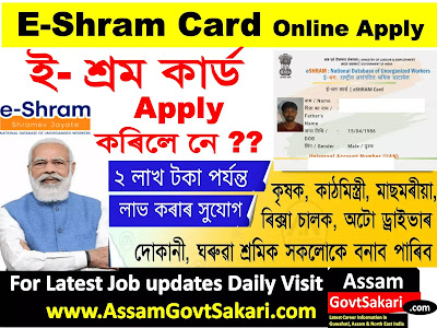 e Shram Card Online Apply Assam