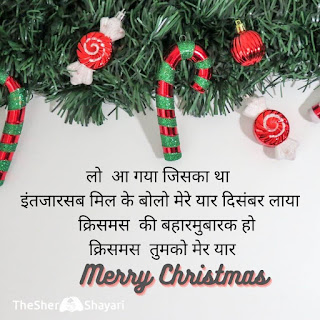 Merry christmas wishes shayari in hindi