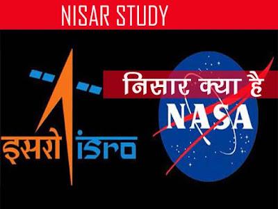 निसार के बारे में जानकारी  |  NISAR Kya hai | What is NISAR