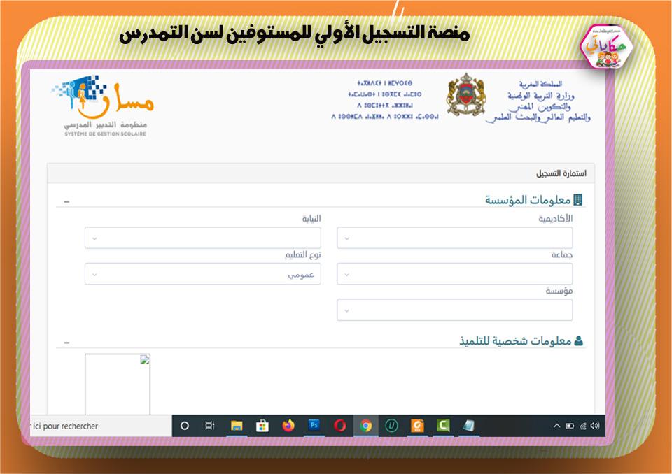 منصة التسجيل الأولي للمستوفين لسن التمدرس بمنظومة مسار