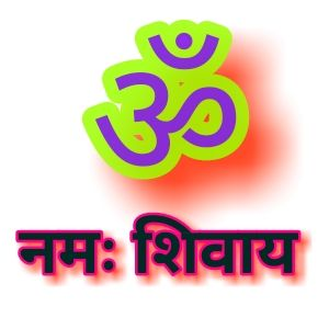 Om Namah Shivay Images HD Download | Om Namah Shivay