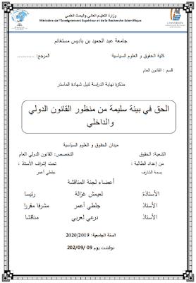 مذكرة ماستر: الحق في بيئة سليمة من منظور القانون الدولي والداخلي PDF