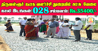TNRD Tiruvallur Recruitment 2020 28 Junior Draughting Officer Posts