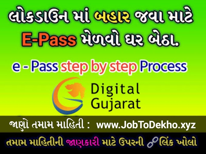 COVID-19 Exemption e-Pass in Lockdown : Digital Gujarat Lockdown Pass Online Registration