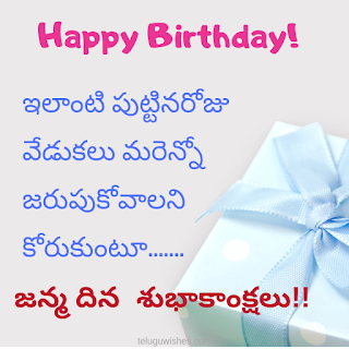 Birthday Wishes In Telugu