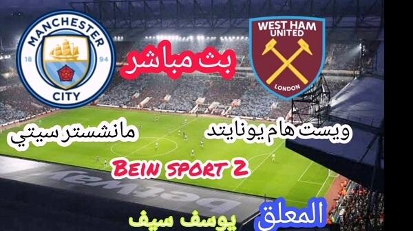 Live : Manchester-City-vs-West-Ham