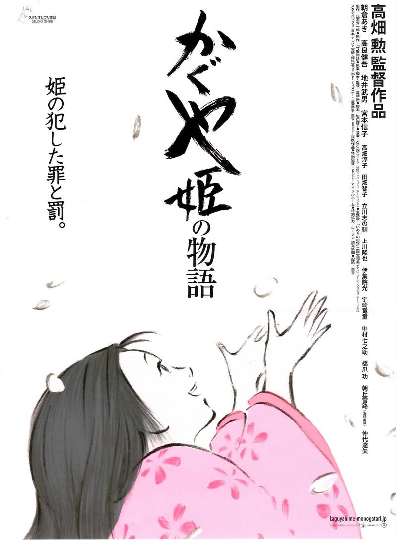 El Cuento de la Princesa Kaguya |Dual Audio| |Película| |Mega|