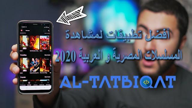أفضل تطبيقات لمشاهدة المسلسلات المصرية و العربية 2020