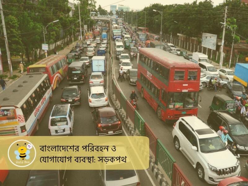 বাংলাদেশের পরিবহন ও যোগা্যোগ ব্যবস্থা: সড়কপথ