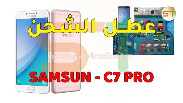 عطل الشحن Samsung C7 Pro C7010