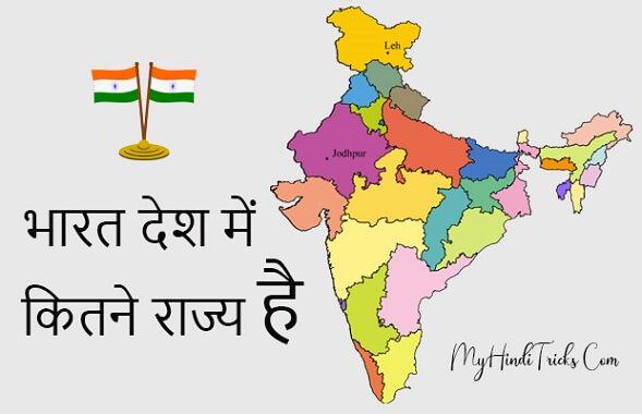 bharat-me-kitne-rajya-hai